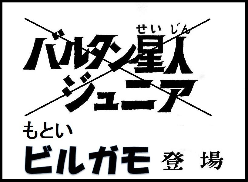タイトル「ロボット怪獣ビルガモ登場」