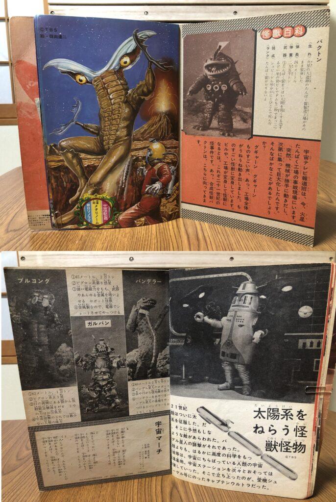 朝日ソノラマ「宇宙怪獣図鑑」