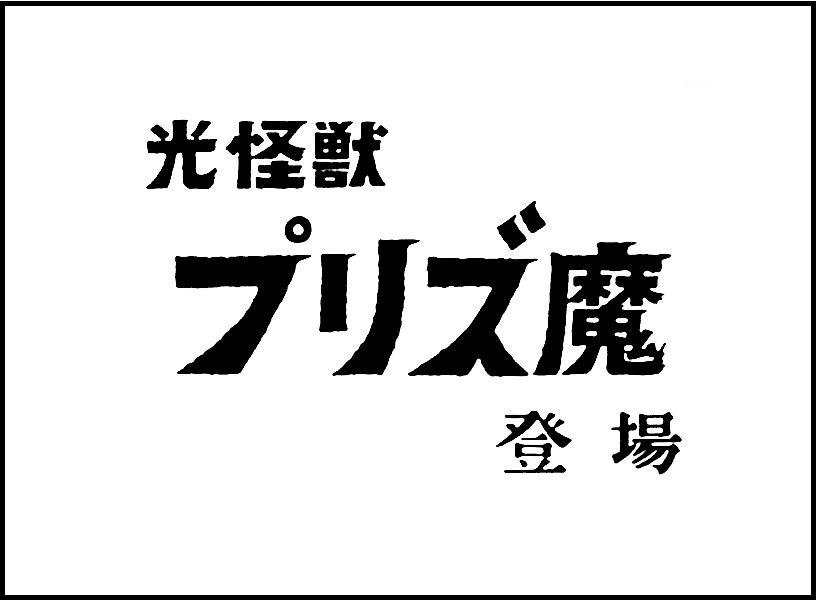 タイトル「光怪獣プリズ魔登場」