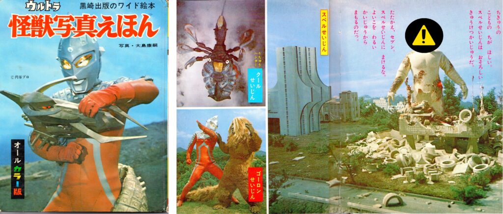 """Ultra Monster Photograph Book"" (Kurosaki Publishing)"