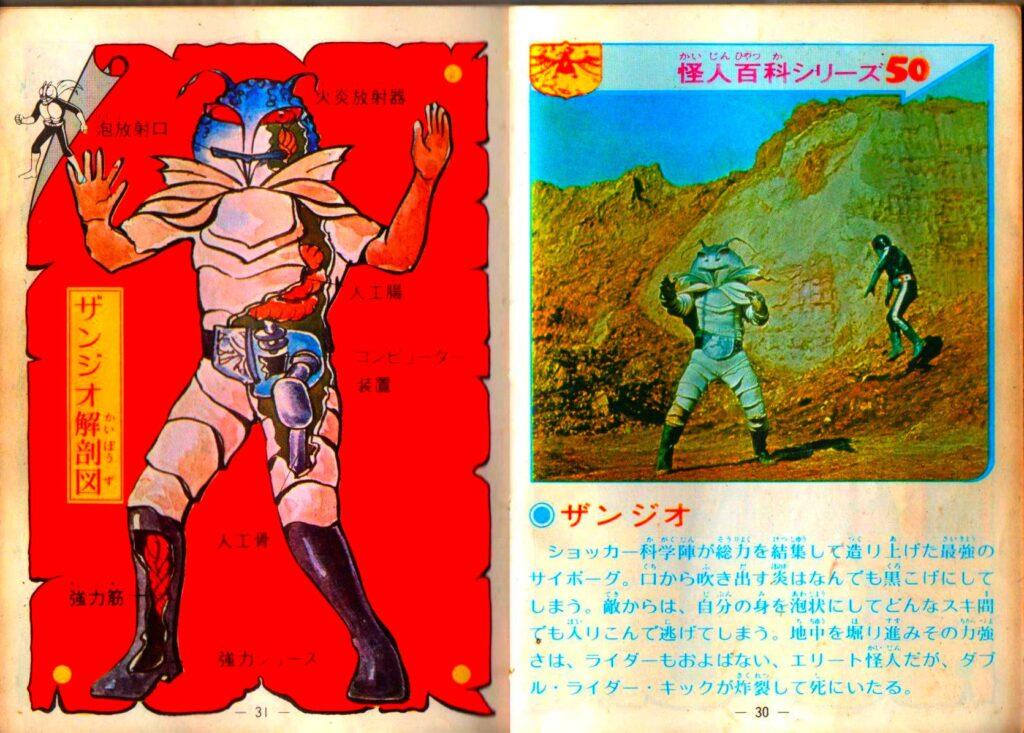 """Kamen Rider Encyclopedia"" (Showa Note, Biken)"