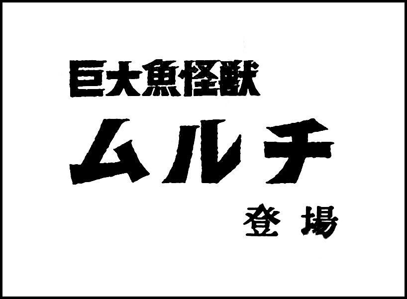 タイトル「巨大魚怪獣ムルチ登場」