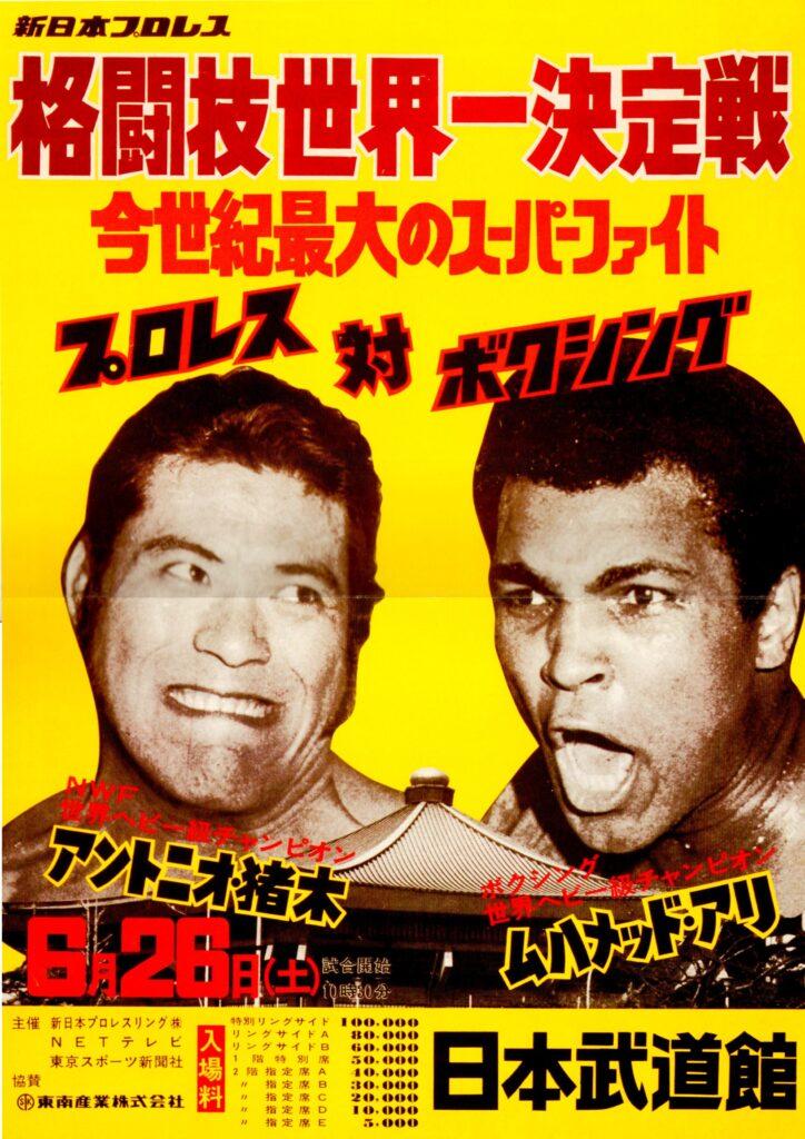 Antonio Inoki vs. Muhammad Ali