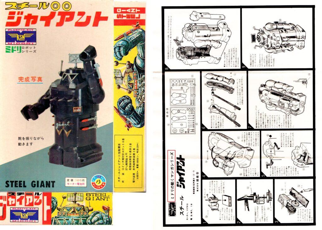 """Steel Giant"", the plastic model robot of Midori Shokai"
