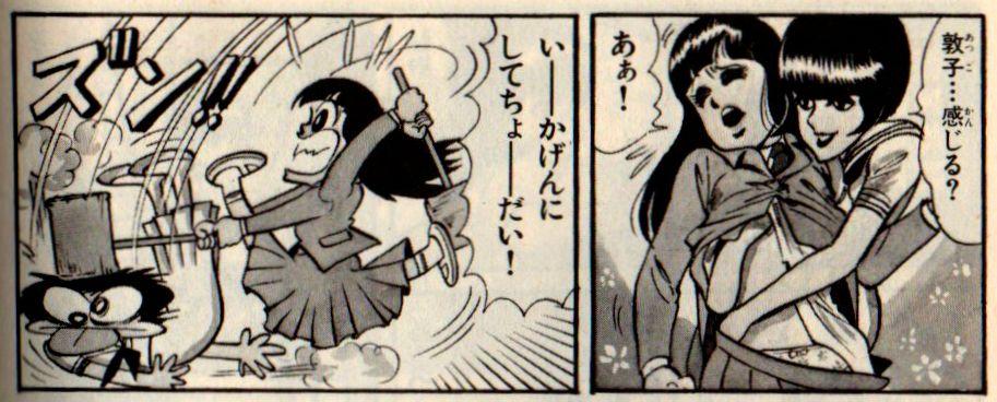 「マカロニほうれん荘」中島敦子