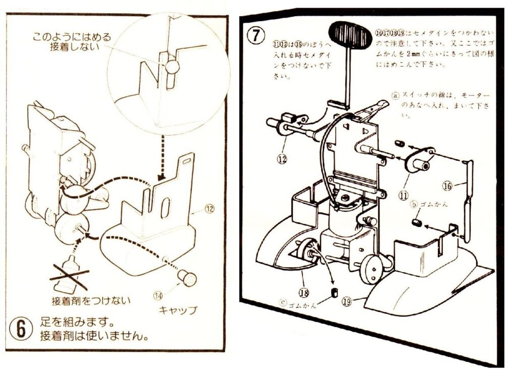 Midori Shokai's robot assembly explanatory drawings