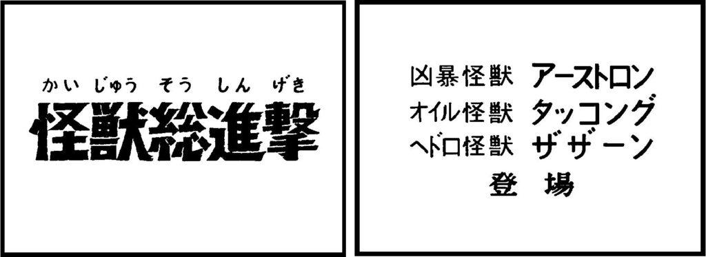 タイトル「怪獣総進撃」
