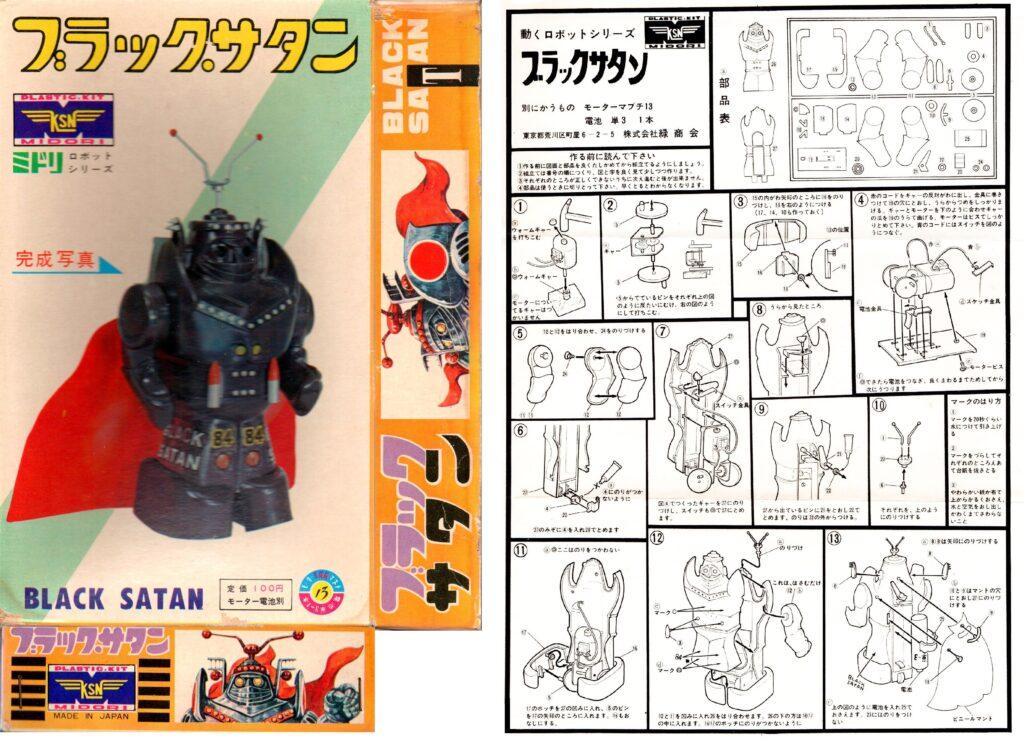 """Black Satan"", the plastic model robot of Midori Shokai"