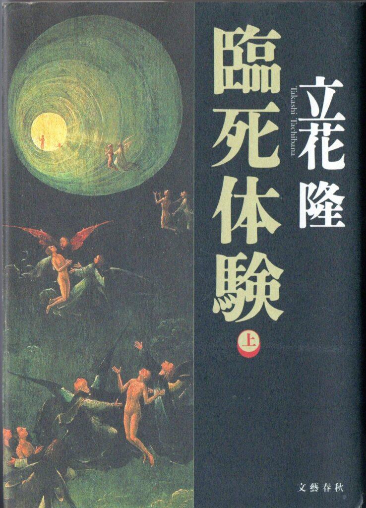 """Takashi Tachibana's book """"Near-Death Experience"""" (Bungei Shunju)"""