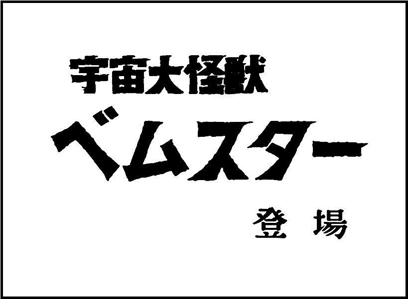 タイトル「宇宙大怪獣ベムスター登場」