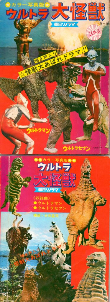 """Color photo version """"Large Monsters of the Ultra """" (Asahi Sonorama)"""