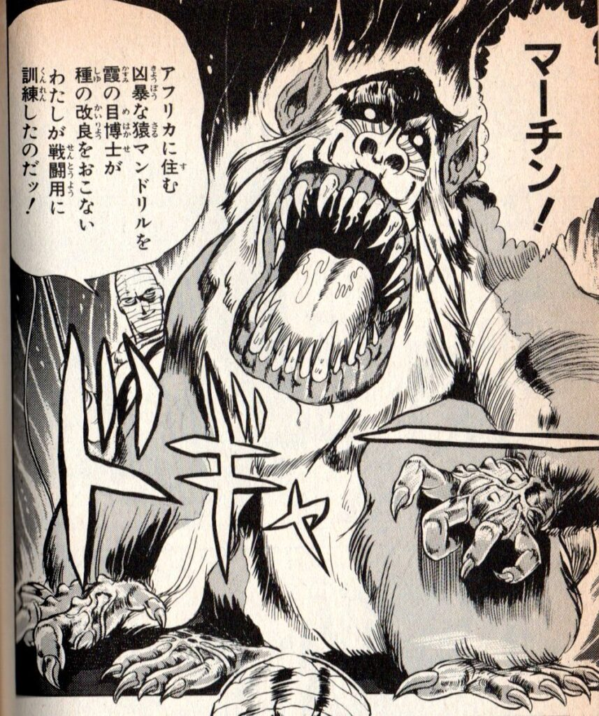"""Martin: """"BAOH"""" (Hirohiko Araki)"""