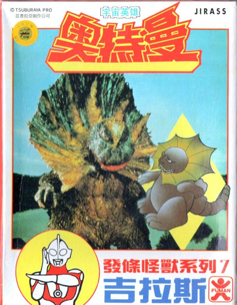 中國福萬(福建)玩具有限公司 ジラース