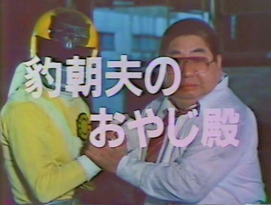 """Asei Kobayashi and """"Taiyo Sentai Sun Vulcan"""""""