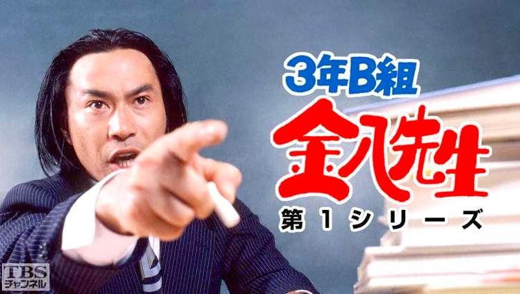 """Sannen B-gumi Kinpachi Sensei"" From ""TBS Channel"" HP"