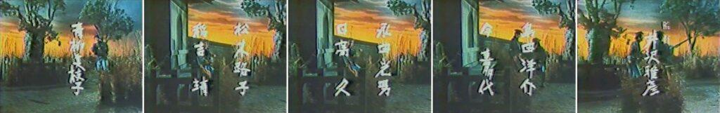"""Surōnin Daikichi Hanayama"" opening"