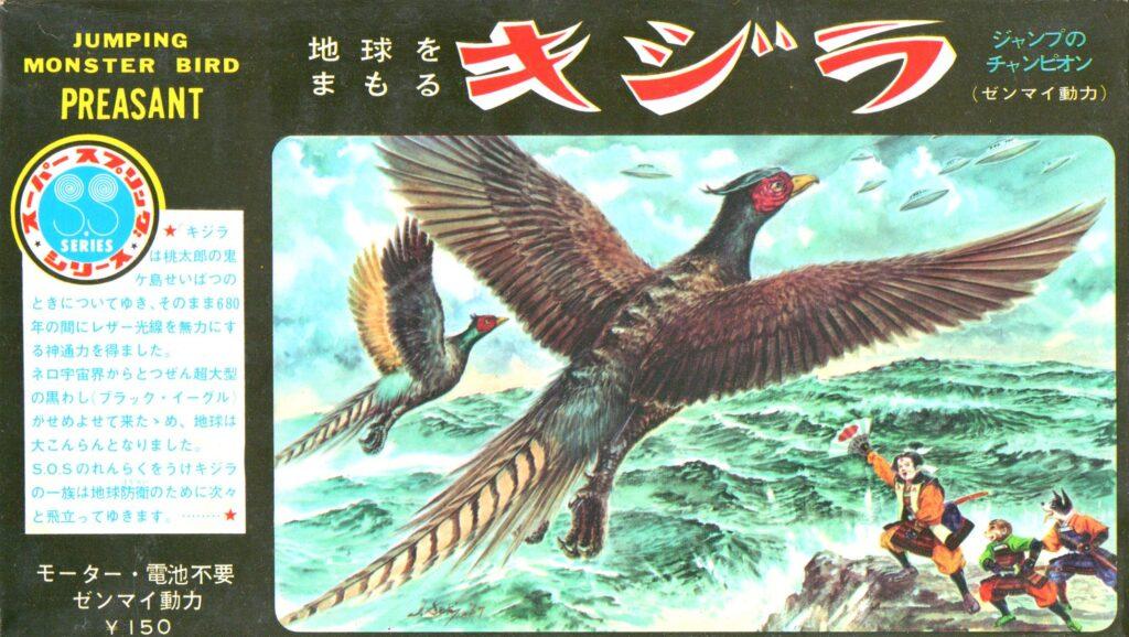 日本ホビープラモデル キジラ