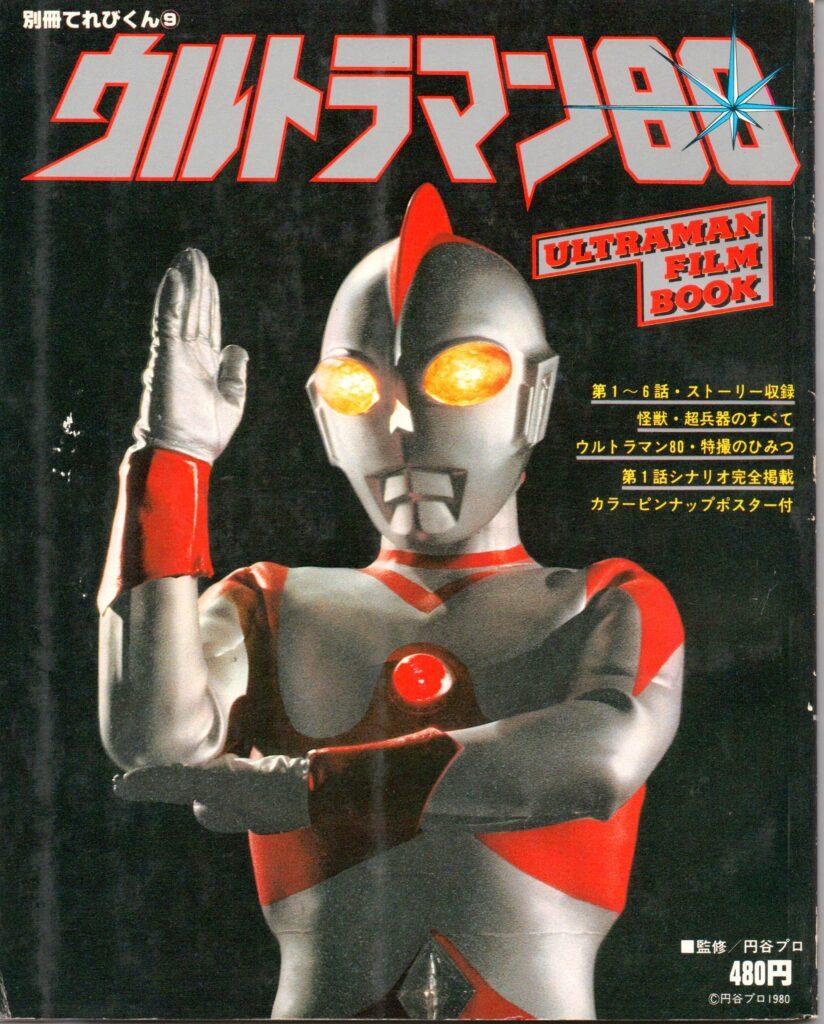 """""""Separate volume Televi-kun ⑨ Ultraman 80"""" (Shogakukan)"""