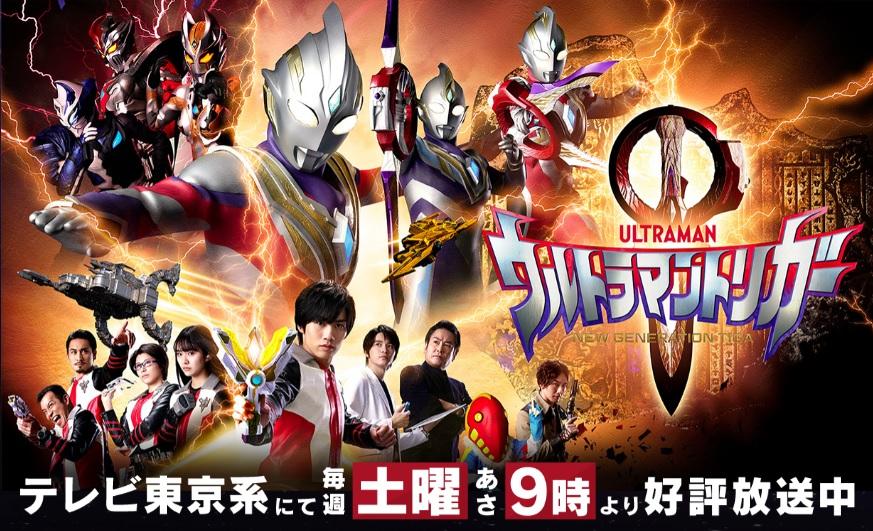 "From the ""Ultraman Trigger"" official website"