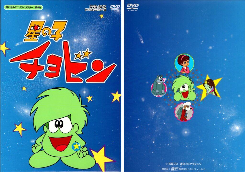 「想い出のアニメライブラリー 第5集 星の子チョビン」