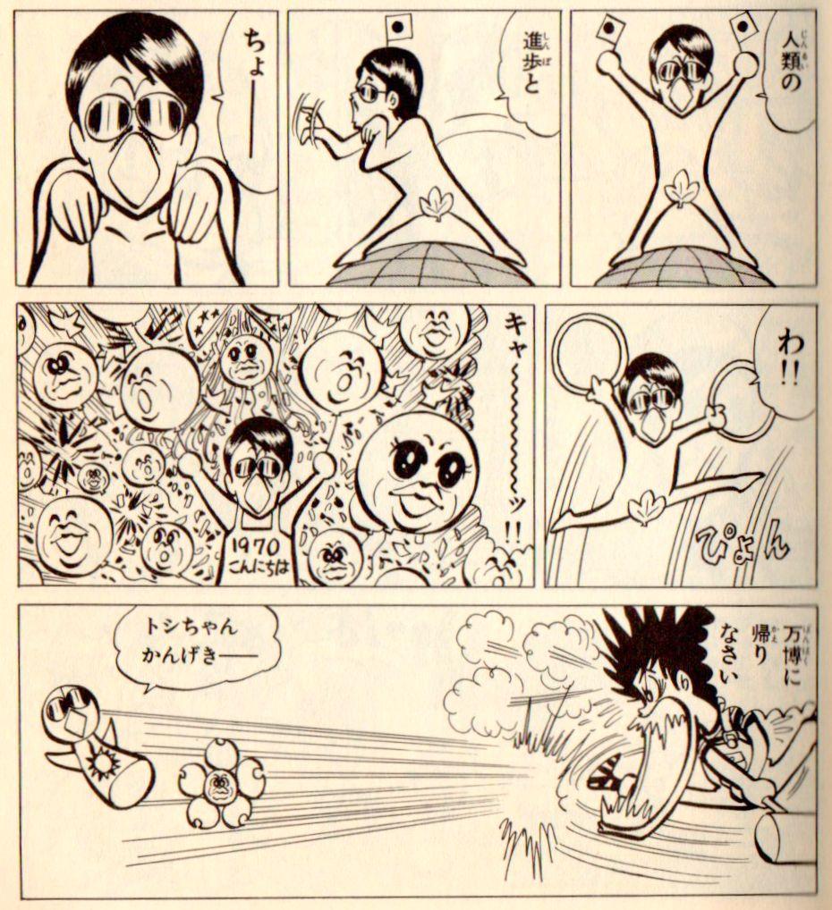 「マカロニほうれん荘」(鴨川つばめ) 少年チャンピオン・コミックス第2巻 「ドシャぶりロック」23頁より
