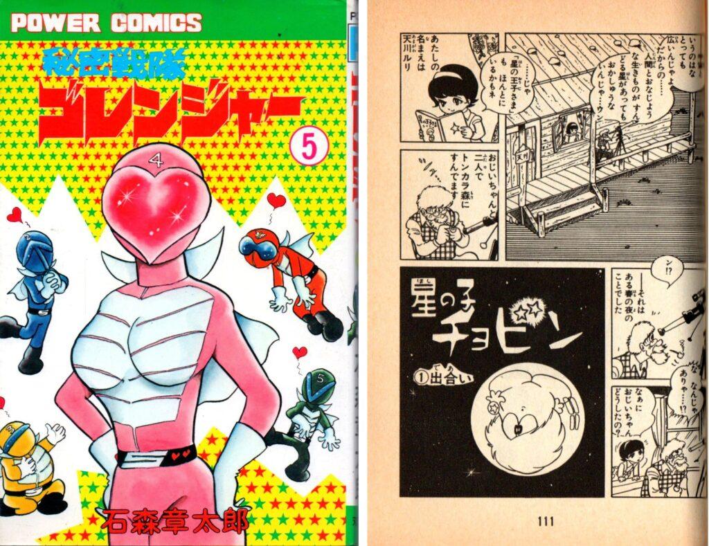 パワァコミックス「秘密戦隊ゴレンジャー⑤」(石森章太郎、双葉社)