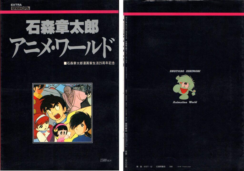 「EXTRAロマンアルバム 石森章太郎アニメ・ワールド」(徳間書店)