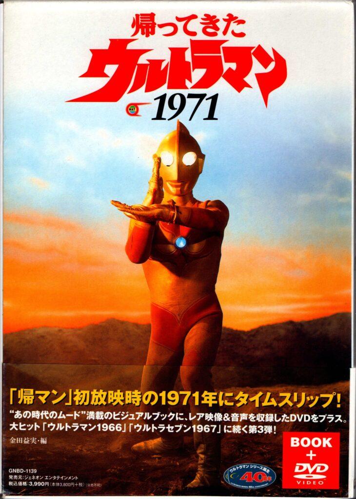 ジェネオン・エンタテインメント 帰ってきたウルトラマン1971
